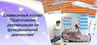 Интернет-журнал по функциональной диагностике